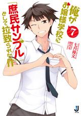 Novel 07