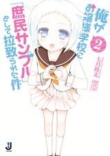 Novel 02