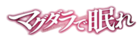 Magdala-de-Nemure Wiki wordmark
