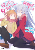 Oreshura (Light Novel)