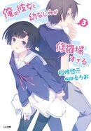 Oreshura light novel 3