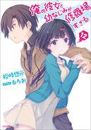 Oreshura light novel 12