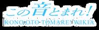 Kono Oto Tomare Wiki Wordmark