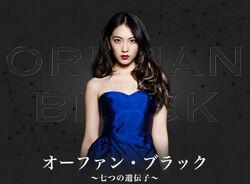 Orphan Black Japanese Drama