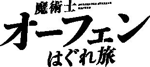 2020 Anime Logo
