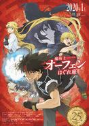 Anime KV (2020)