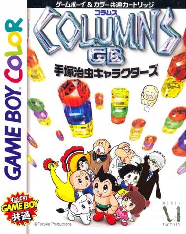 File:Columns GB.png