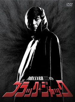 Yuzo Kayama no Blackjack