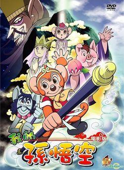 Boku no Son Goku