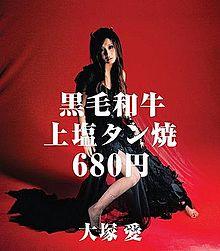 Kuroge Wagyuu Joshio Tanyaki 680 Yen (Single)   Osamu Tezuka