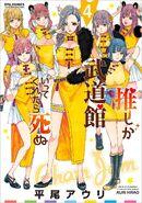 Oshi ga Budokan Ittekuretara Shinu: Volume 4