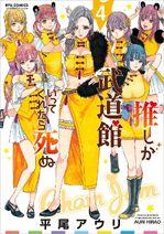 Oshi ga Budokan Ittekuretara Shinu Volume 4
