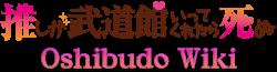 Oshibudo Wiki