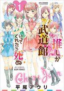 Oshi ga Budokan Ittekuretara Shinu: Volume 1