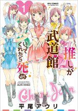 Oshi ga Budokan Ittekuretara Shinu (manga)