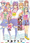 Oshi ga Budokan Ittekuretara Shinu: Volume 5