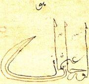 Tughra orhan I