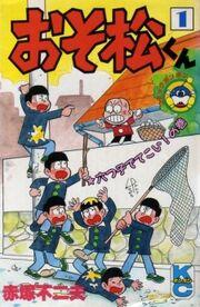 Osomatsu kun manga cover volume 1