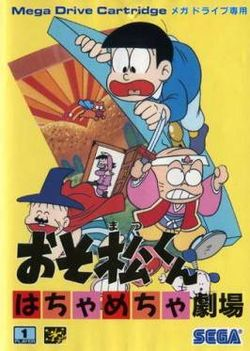 250px-Osomatsu-kun Hachamecha Gekijou Cover