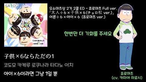 오소마츠상 (자막) 2기 2쿨 ED - 쵸로마츠 Full ver.
