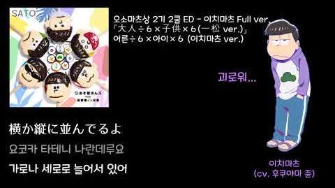 오소마츠상 (자막) 2기 2쿨 ED - 이치마츠 Full ver.