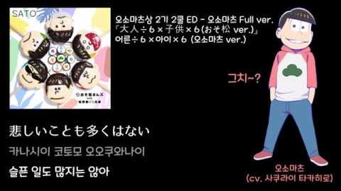 오소마츠상 (자막) 2기 2쿨 ED - 오소마츠 Full ver.