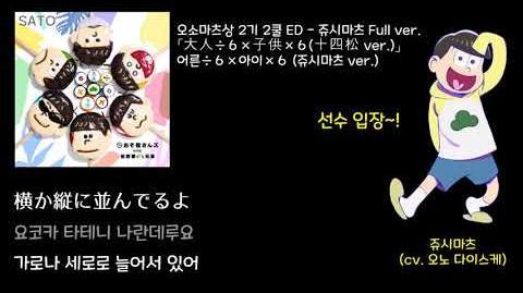 오소마츠상 (자막) 2기 2쿨 ED - 쥬시마츠 Full ver.