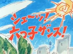 Osomatsu Kun 1988 Episode 1 Titlecard