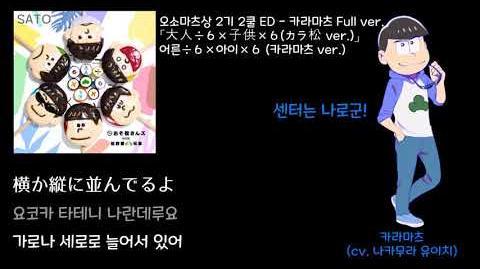 오소마츠상 (자막) 2기 2쿨 ED - 카라마츠 Full ver.