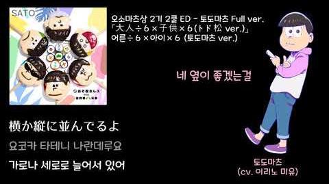 오소마츠상 (자막) 2기 2쿨 ED - 토도마츠 Full ver.