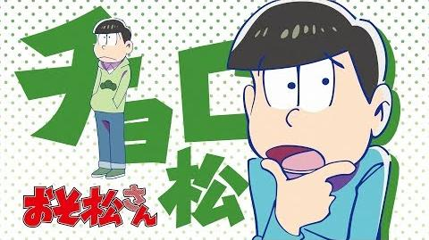 Osomatsu-san - Six Same Faces Choromatsu (ENGLISH SUB)