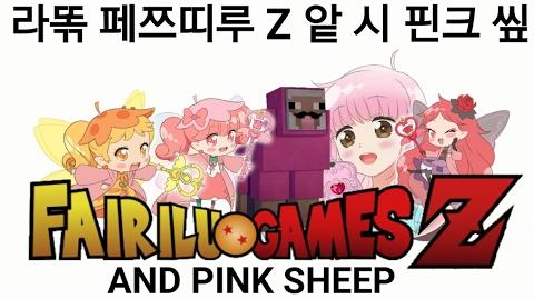 Fairilu Games Z EP