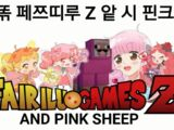 Fairilu Games Z: And Pink Sheep