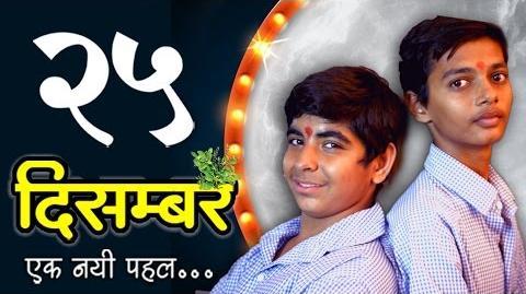 """""""25 December- Ek Nayi Pehal"""" Full Movie"""