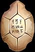 Shield Tortise Shield