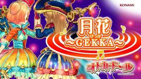 オトカミュージック『月花 ~GEKKA~』