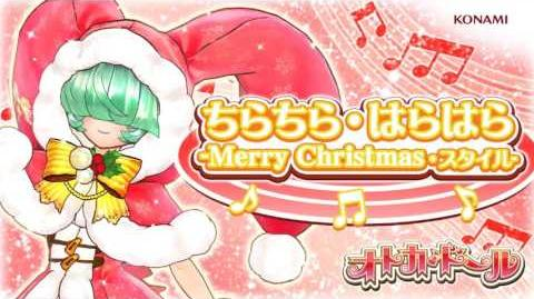 オトカミュージック『ちらちら・はらはら -Merry Christmas・スタイル-』