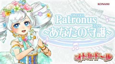 Patronus ~Your Protection~