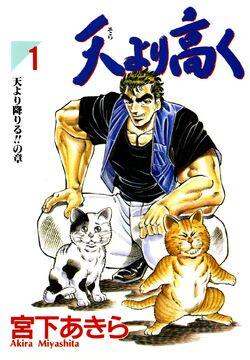 Sora Yori Takaku volume 1