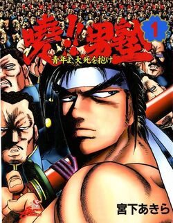 Akatsuki!! Otokojuku Volume 1