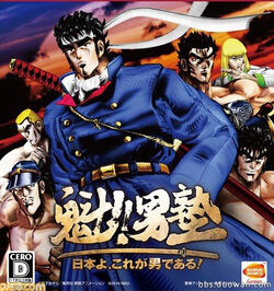 Sakigake PS3 Cover