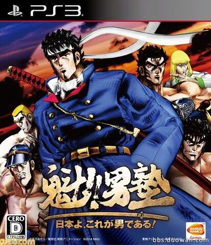 File:Sakigake PS3 Boxart.jpg