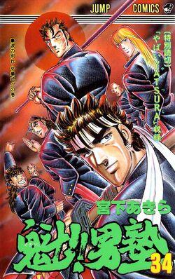 Sakigake!! Otokojuku Volume 34
