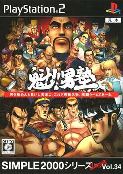 Sakigake PS2 Cover