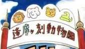 Doumagadoki doubutsuen 01 rhs.oumagadokidoubutsuen-ch001-01