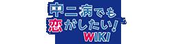 Love Wiki-wordmark
