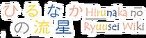 Hnr wordmark new