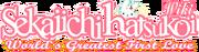 Sekai-ichi Hatsukoi wordmark