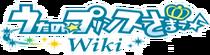 Uta no prince sama Wiki-wordmark