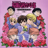 Ouran High School Host Club Soundtrack